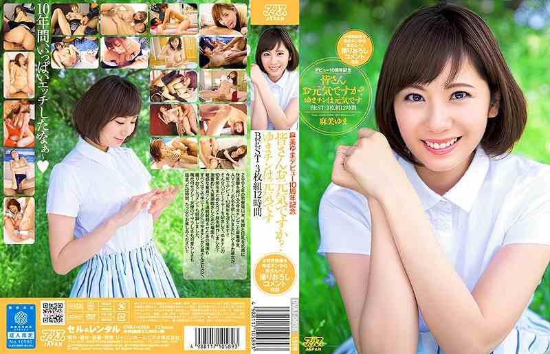 asamiyuma_ero_gazou004 【無修正流出】麻美ゆま(Hカップ)  色白 白肌 桃色 ピンク 乳首 乳輪 おすすめ AV女優 人気 ランキング 2020