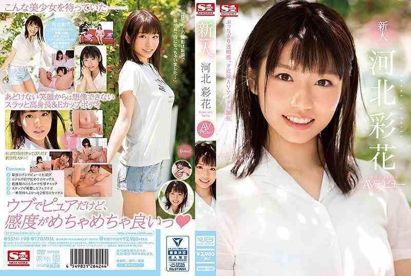kawakitasaika_ero_gazou004 河北彩花(Eカップ)  色白 白肌 桃色 ピンク 乳首 乳輪 おすすめ AV女優 人気 ランキング 2020