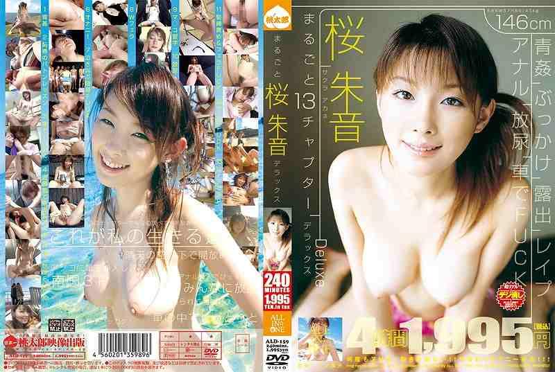 sakuraakane_ero_gazou002 桜朱音(Eカップ)  色白 白肌 桃色 ピンク 乳首 乳輪 おすすめ AV女優 人気 ランキング 2020