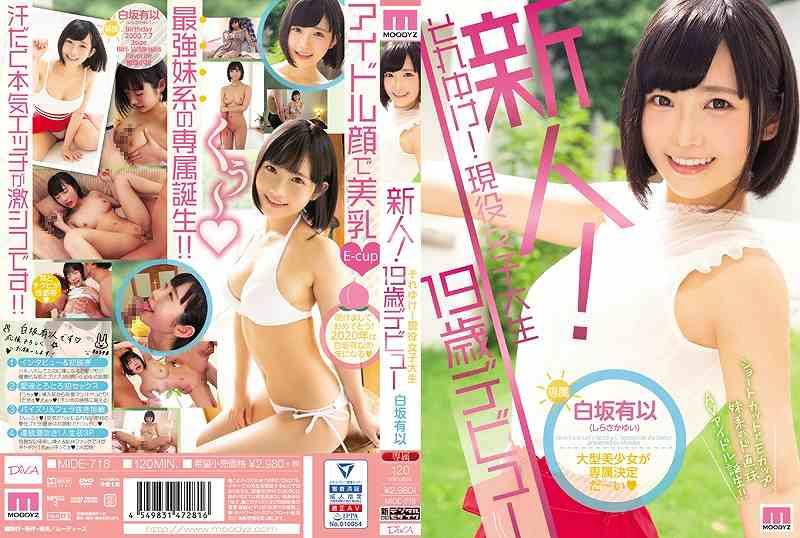 shirasakayui002 白坂有以(Eカップ)  色白 白肌 桃色 ピンク 乳首 乳輪 おすすめ AV女優 人気 ランキング 2020