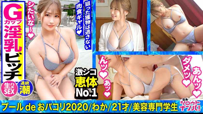 irojiro-pinkuchikubi-s2007 【本日更新】2021年最新色白ピンク乳首AVおすすめ【MGS動画】  色白 白肌 桃色 ピンク 乳首 乳輪 おすすめ AV女優 人気 ランキング 2020